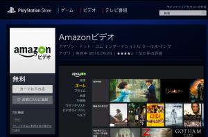 psストアamazonビデオアプリ