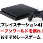 【PS4】オープンワールドを疾れ!おすすめレースドライブゲームランキング