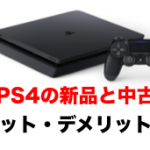 【PS4本体】新品と中古のメリット・デメリットを比較分析してみた