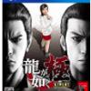 【PS4】龍が如く極(値下げ新価格版)が安すぎ|2,000円以下であそべるおすすめゲームソフト