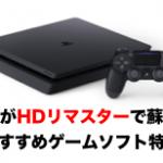 【PS4】名作がHDリマスターでPS4に蘇る!おすすめゲームソフト特集