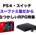 【PS4/ニンテンドースイッチ】スーファミ風が懐かしいおすすめロールプレイングゲーム(RPG)