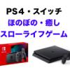 【PS4/ニンテンドースイッチ】ほのぼのまったり癒される!おすすめスローライフゲーム