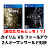 【PS4】スカイリムとフォールアウト4どっちがおすすめ?【オープンワールドゲーム比較】