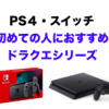 【ニンテンドースイッチ/PS4】はじめてのドラゴンクエストシリーズおすすめゲームソフトランキング