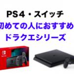 【ニンテンドースイッチ/PS4/3DS】はじめてのドラゴンクエストシリーズおすすめ作品ランキング