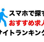 【最新版】スマホで仕事が見つかる!おすすめ求人サービス6選 (バイト・正社員・転職・フリーランス)