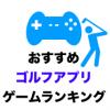 【最新】おすすめゴルフスマホゲームアプリランキング|超リアル・オフラインでも楽しめるゴルフゲーム