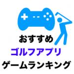 【最新】おすすめゴルフ スマホアプリ ゲームランキング[リアル・オフラインでも楽しめる]