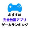 【最新】完全放置ゲーム おすすめスマホアプリ ランキング[新作から定番まで]