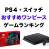 【PS4/スイッチ】面白過ぎるワンピースおすすめゲームランキング5選