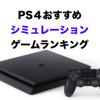 【PS4】おすすめシミュレーションゲーム人気ランキング(鉄道/戦略/農業/箱庭/経営)