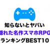 【最新版】知らないとヤバい!隠れた名作RPGスマホゲーム ランキング【FFドラクエ以外にのおすすめアプリ】