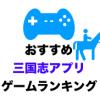 【新作】三国志スマホゲームおすすめランキング(コーエーだけじゃない)