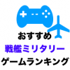 【最新】おすすめ戦艦・ミリタリー スマホアプリ ゲームランキング[戦略シミュレーション]