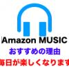 【初回30日無料】Amazonミュージックアンリミテッドを解約(自動更新解除)する方法
