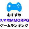 【最新版】おすすめMMORPGスマホゲーム ランキング厳選10作品[みんなで遊べるオンラインゲーム]