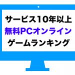【運営10年以上】安心して遊べるおすすめ無料PCオンラインゲームランキング|2021年最新版