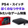 【PS4/ニンテンドースイッチ】「ぼくのなつやすみ」みたいなゲーム特集(新作は発売されないの?)