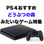 【PS4】どうぶつの森みたいなゲームってないの?おすすめロハスゲーム特集
