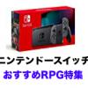 【ニンテンドースイッチ】RPG好きが選ぶおすすめRPG人気ランキング