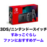 【ニンテンドースイッチ/3DS】すみっこぐらしファンにおすすめゲーム(PS4版はないの?)