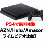 【DAZN/Hulu/Amazonプライムビデオ比較】PS4で無料体験するならどれがおすすめ?(無料の暇つぶし対策)