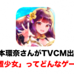 【徹底紹介】橋本環奈がTVCM出演する「放置少女」ってどんなゲーム?