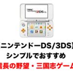 【ニンテンドーDS/3DS】シンプルでおすすめコーエー信長の野望・三国志ゲーム