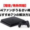 PS4・PS4Pro本体ファンの騒音がうるさい場合や熱対策におすすめ7つの解決方法