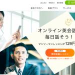 【いまオンライン英会話がおすすめの理由】リモートワーク自宅待機は人生を変えるチャンス!