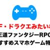 ドラクエ・FFみたいな王道ファンタジーRPGおすすめスマホゲームアプリ特集