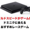 【PS4/PS3】遂にワイルドスピードがゲーム化!ドミニクに会えるおすすめレースゲーム