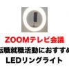 ZOOMテレビ会議・転職就職活動にyoutuber向けLEDリングライトがおすすめの理由