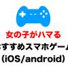 【女性に人気】女の子がハマるおすすめスマホゲームランキング(iOS/android)