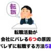 【リアル体験談】転職活動が会社にバレる6つの原因、バレずに転職する方法5選