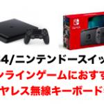 【ニンテンドースイッチ/PS4/PC】オンラインゲームにおすすめワイヤレス無線キーボード特集