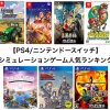 【PS4/ニンテンドースイッチ】おすすめシミュレーションゲーム人気ランキング(鉄道/戦略/農業/箱庭/経営)