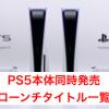 【更新版】PS5本体同時発売ローンチタイトルまとめ一覧(おすすめのゲームソフト)