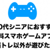 【スマホゲームアプリ】高齢者シニアにおすすめ無料ゲーム10選(脳トレ以外が遊びたい)
