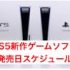 【2021年更新版】PS5新作ゲームソフト発売日スケジュール|発売日順リスト一覧(プレステ5)