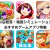 【ゲームアプリ】お店経営・箱庭シミュレーションゲームアプリ特集(飲食/カフェ/レストラン/街/会社)