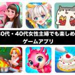 【オトナ女子】30代・40代女性・主婦でも楽しめるおすすめゲームアプリ