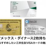 アメックス・ダイナース2枚持ちがおすすめしたい三井住友VISAカードの魅力|おすすめクレジットカード