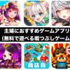 主婦におすすめゲームアプリ(無料で遊べて主婦の暇つぶしにおすすめ)