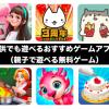 小学生の子供でも遊べるおすすめゲームアプリ10選(親子で遊べる無料ゲーム)