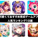 【2021年版】可愛くておすすめ育成ゲームアプリ人気ランキング10選