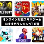 【2021年版】オンライン対戦スマホゲームおすすめランキング10選