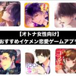 【30代・40代女性向け】おすすめイケメン恋愛ゲームアプリランキング5選