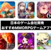 日本のゲーム会社開発おすすめゲームアプリMMORPGランキング10選